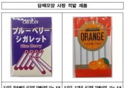 식약처 담배모양 사탕, 비타민 담배 떠오르는 이유는?