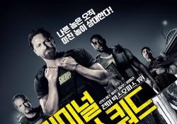 전미 박스오피스 1위 '크리미널 스쿼드' 4월 개봉 확정