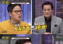 김성환 보유한 땅 3만 평? 입 떡 벌어지는 규모