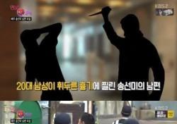 송선미 남편 살해범, 이상한 점 한 두개 아냐...선고 몇 년?