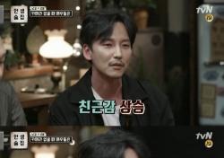 """천우희, 김남길과 첫 만남에 트레이닝복 입고? """"점수는 70점"""""""
