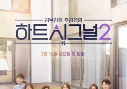 '하트시그널 시즌2' 임현주, 아이유 몰표녀? 다른 결과는...