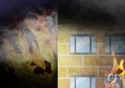 일산동구화재 발생… 피해규모 얼마나?