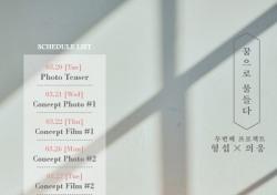 """안형섭X이의웅, 초특급 컴백 이벤트 """"차별화된 프로모션·콘텐츠 제공"""""""