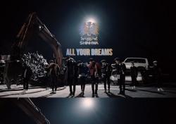 신화, 다시 보는 'All your dreams' MV 어떨까..티저 공개