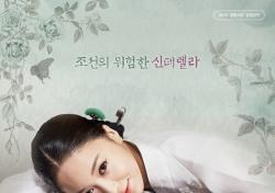 악녀 아닌 예인 장녹수의 매력… 창작초연 '궁:장녹수전' 4월 개막