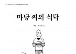 만화의 또 다른 변신… '마당 씨의 식탁' 4월 연극무대 올라