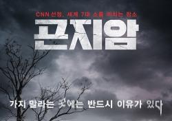 """'곤지암' 측 """"상영금지가처분 신청 기각…허구 바탕으로한 창작물""""(공식입장)"""