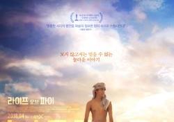 '라이프 오브 파이' 5년만에 재개봉…4DX로 만난다