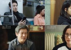 21일 첫 방송 '나의 아저씨'…세 가지 관전 포인트