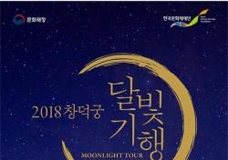 '창덕궁 달빛기행' 100명 인원 제한 및 사전예매 왜 생겼나 보니?