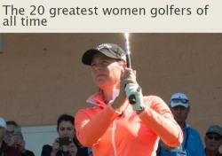 미PGA, 역사상 위대한 여자 골퍼 톱20 발표