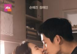 '밥 잘 사주는 예쁜 누나' 손예진X정해인, 키스 1초전…케미 폭발