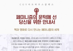 CGV, 책과 영화로 만나는 '페미니즘' 강좌 개최