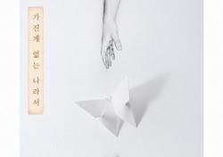 조문근, 드라마 '역류' OST곡 '가진 게 없는 나라서' 공개