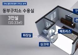 서울 동부 구치소, 인권침해·불만 벌써 우려되는 까닭은?