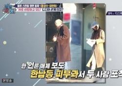 김민희 홍상수, 23살 나이차 극복하려는 노력?