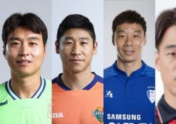 [K리그1] 올 시즌도 '노장의 품격'은 계속된다