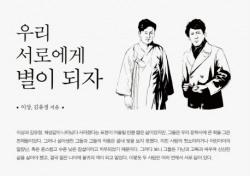 [문기자 Pick] 김유정, 이상…요절한 문학인들의 못다한 이야기