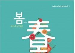 제주의 따스한 春 이야기 '봄 그리고 봄' 개최