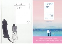 [핫 베스트셀러] '82년생 김지영' 역주행, 영화 원작소설 인기