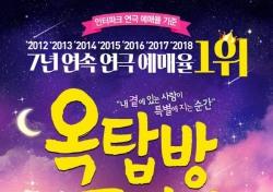 연극 '옥탑방 고양이' 8주년 통 큰 생일턱