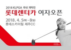 KLPGA투어 롯데렌터카여자오픈 5일 제주에서 티오프