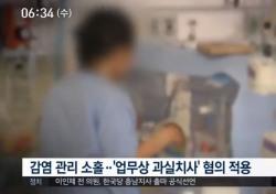 신생아 사망 의료진 3명 구속, 실명사고도 있었다?