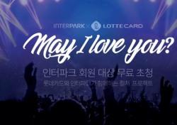 인터파크x롯데카드, 컬쳐 프로젝트 2탄 진행…콘서트 초청 이벤트