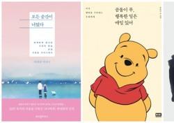 [핫 베스트셀러] 3월 5주 베스트셀러, 이토록 다양한 개인의 취향