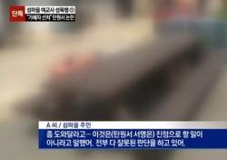 섬마을 여교사 사건, 주민들 집단 성폭행 선처해 달라 탄원서까지?