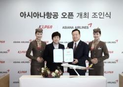 아시아나항공 KLPGA투어 새 스폰서로 나선다