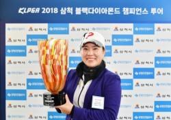 정일미, 챔피언스투어 2차전서 시즌 첫승