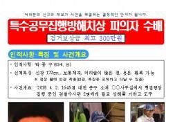 박종구, 檢 수사관 공격 후 '행방 묘연?'