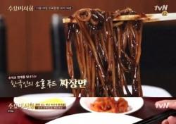 블랙데이, 믿고 먹는 '수요미식회' 짜장면 맛집은?