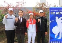 숨은 보석 박은신-한민규-심지민, 삼성금거래소와 후원 계약
