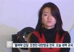 조현민, 음성파일 공개처럼 CCTV도?…논란된 갑질 '아니다' 부인