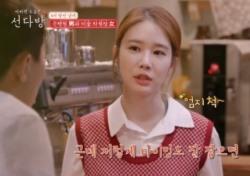 """'선다방' 유인나, 공감 이끈 더치페이 발언 """"여자들이 안 사는 게 아니라..."""""""