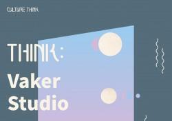 크루셜스타, 복합문화전시 'THINK: Vaker Studio' 참여