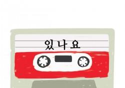 이기찬, 신곡 '있나요' 발표...'슈가맨' 열기 이어간다