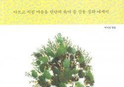 [스포츠 타타라타] 세월호 4주기와 탁구인들