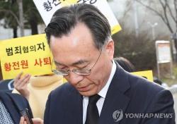 황전원 사퇴하라… 청와대 국민청원 몇 건?