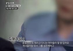 'PD수첩' 김학의 별장 성접대 사건 추적, 그룹 관계에 동성끼리도?