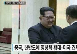 시진핑, 북한 방문 서두르는 이유는?