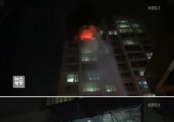 둔촌동 화재, 부부 갈라놓은 원통한 비극