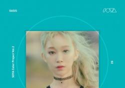 소야,  신곡 '오아시스(OASIS)' 음원 및 뮤직비디오 공개 '눈길'