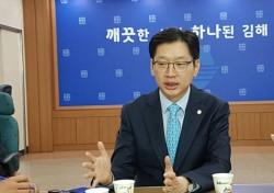 김경수 의원의 입장