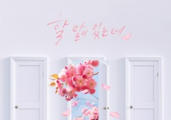 멜로디데이 여은, '인형의 집' 러브테마 OST곡 '할 말이 있는데' 21일 발표