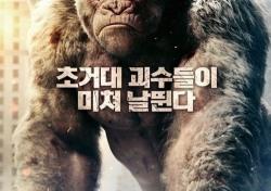 [박스오피스] '램페이지' 개봉 11일째 정상…125만 돌파