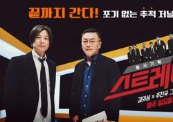 '스트레이트' 단식하던 세월호 유가족 앞에서 치킨 먹던 이들의 충격적 실체, 왜?